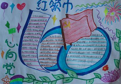 磁村小学开展 红领巾相约中国梦 少先队基础知识学习实践活动