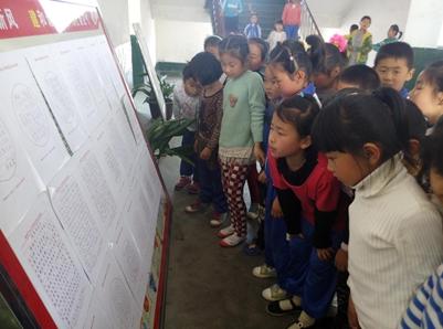 淄川区磁村小学开展硬笔书法作品展示活动