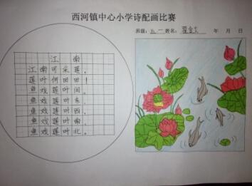 """淄川西河中心小学举行""""庆元旦 迎新年""""手抄报,诗配画比赛图片"""